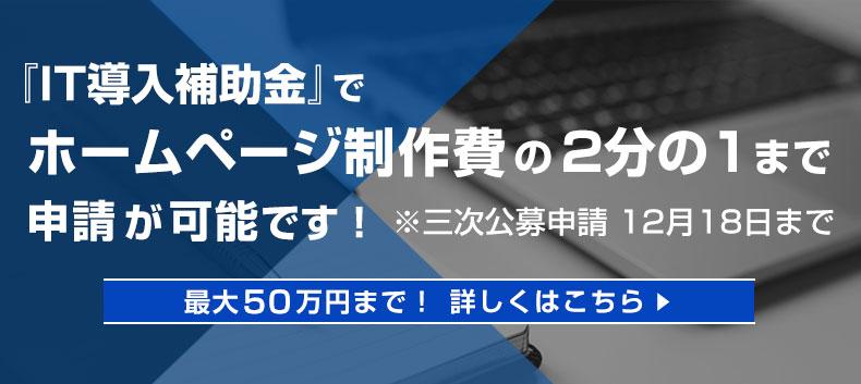IT導入補助金でホームページ制作が可能です!最大50万円まで